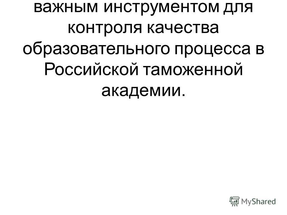 Тестирование остаточных знаний студентов является важным инструментом для контроля качества образовательного процесса в Российской таможенной академии.