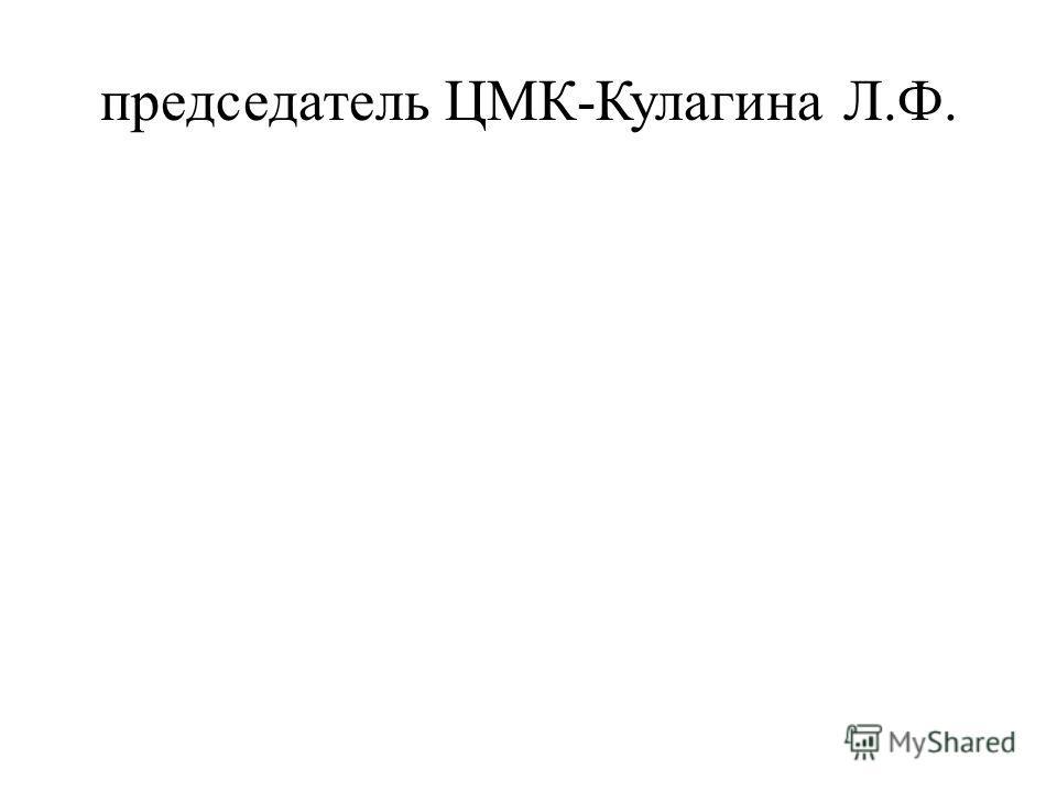 председатель ЦМК-Кулагина Л.Ф.