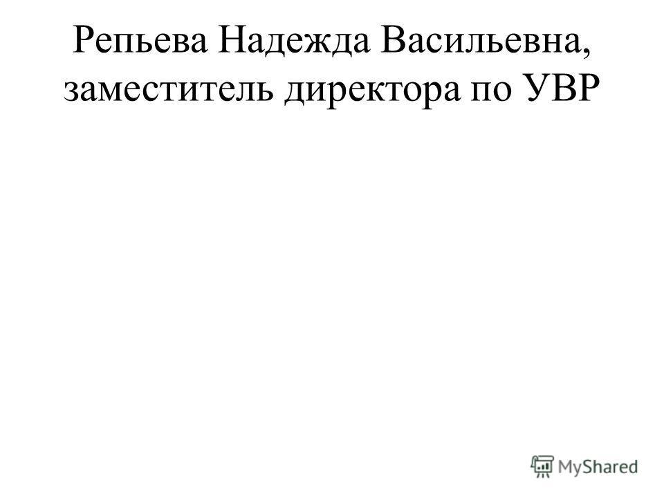 Репьева Надежда Васильевна, заместитель директора по УВР