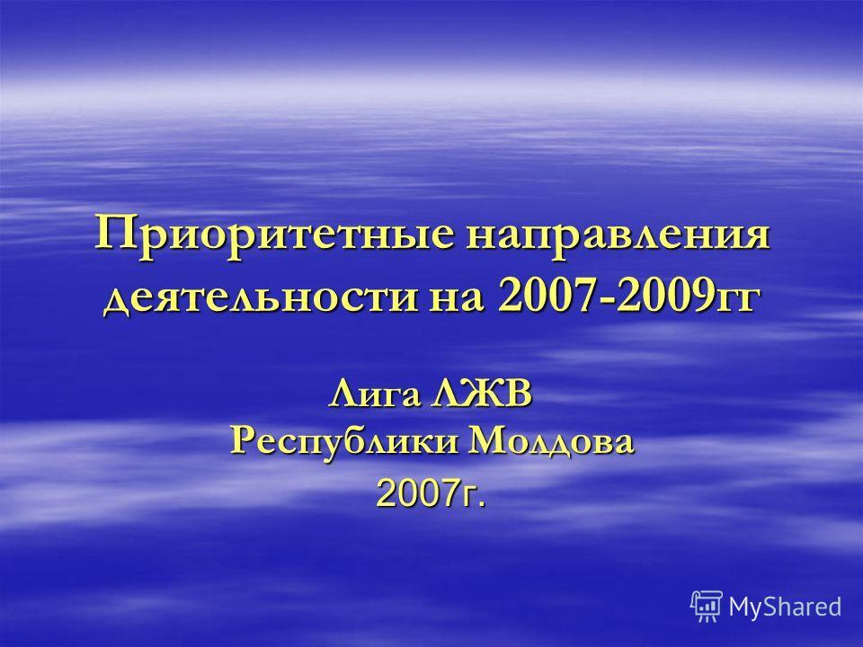 Приоритетные направления деятельности на 2007-2009гг Лига ЛЖВ Республики Молдова 2007г.