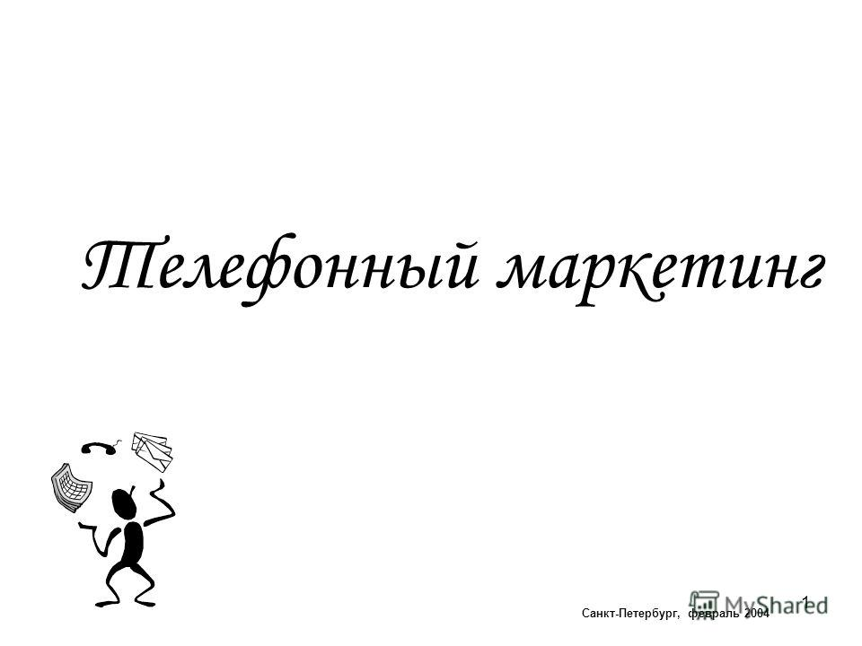 1 Телефонный маркетинг Санкт-Петербург, февраль 2004