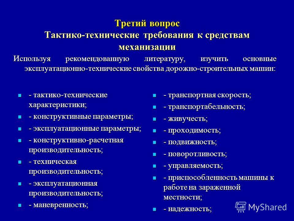 Третий вопрос Тактико-технические требования к средствам механизации - тактико-технические характеристики; - тактико-технические характеристики; - конструктивные параметры; - конструктивные параметры; - эксплуатационные параметры; - эксплуатационные