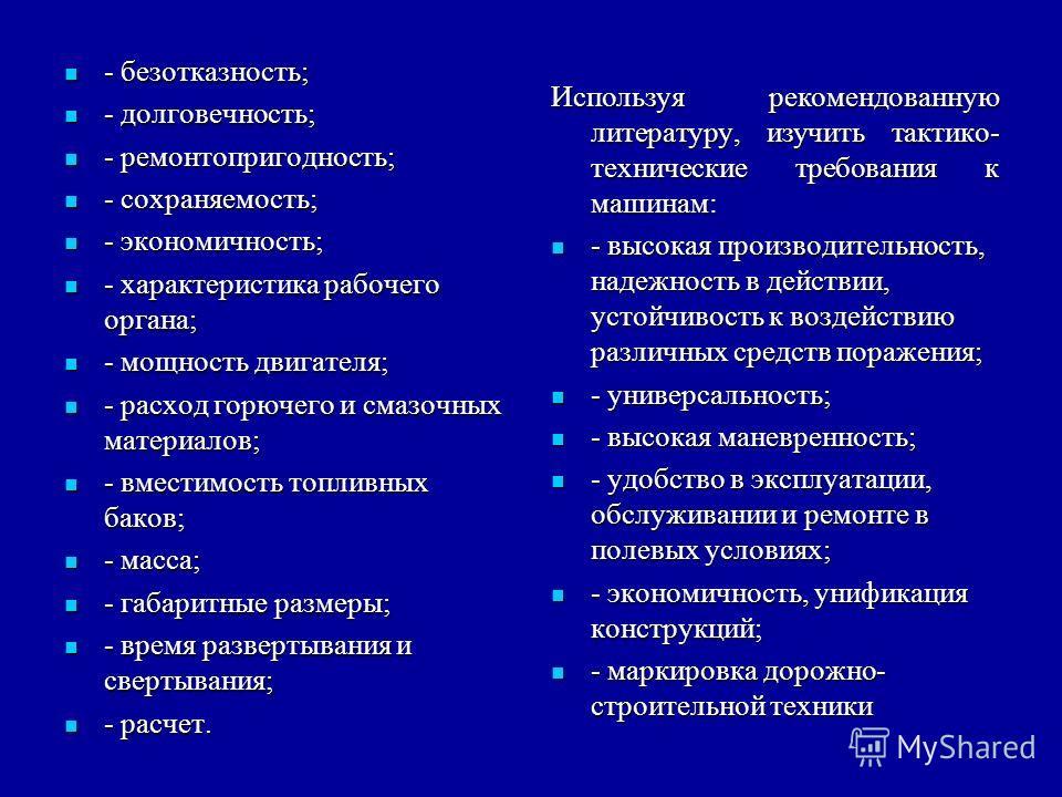 - безотказность; - безотказность; - долговечность; - долговечность; - ремонтопригодность; - ремонтопригодность; - сохраняемость; - сохраняемость; - экономичность; - экономичность; - характеристика рабочего органа; - характеристика рабочего органа; -