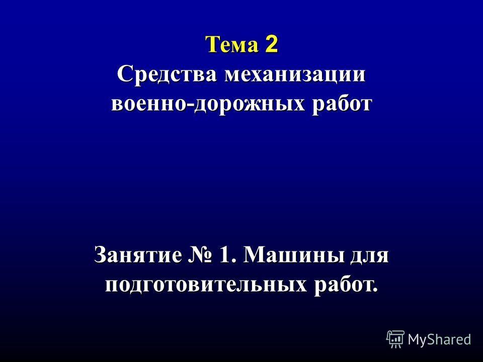 Тема 2 Средства механизации военно-дорожных работ Занятие 1. Машины для подготовительных работ.