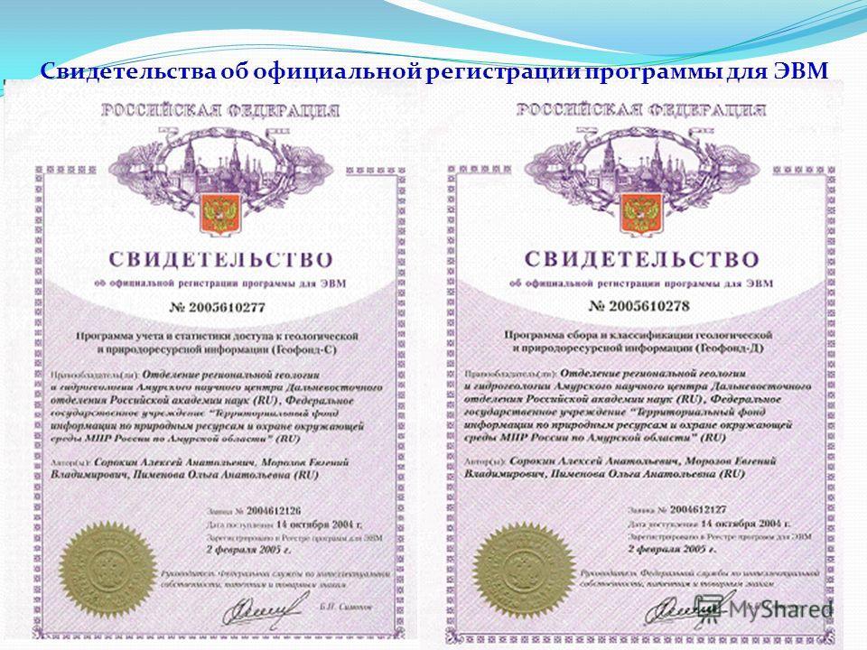 Свидетельства об официальной регистрации программы для ЭВМ
