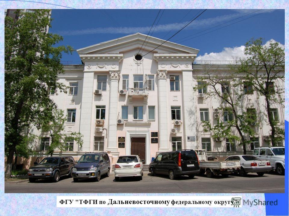 ФГУ ТФГИ по Дальневосточному федеральному округу
