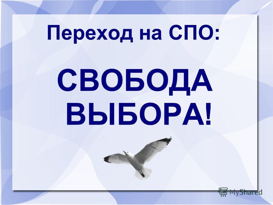 Переход на СПО: СВОБОДА ВЫБОРА!
