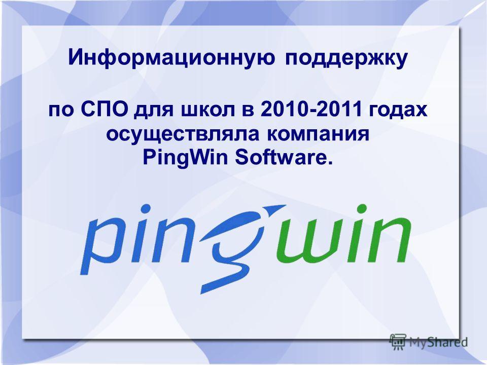 Информационную поддержку по СПО для школ в 2010-2011 годах осуществляла компания PingWin Software.