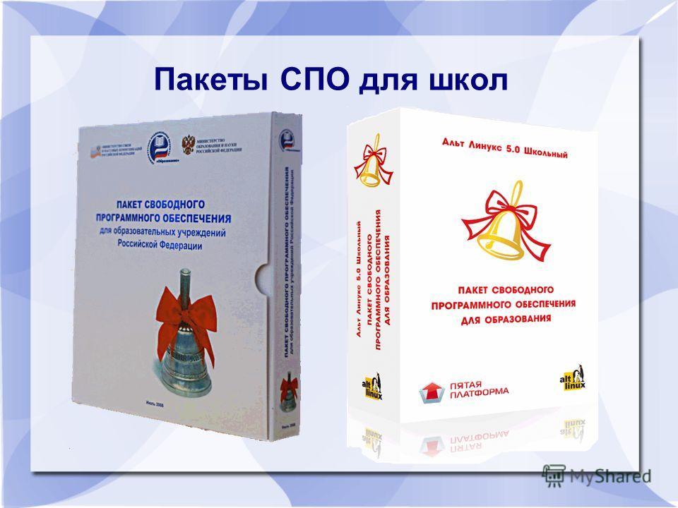 Пакеты СПО для школ