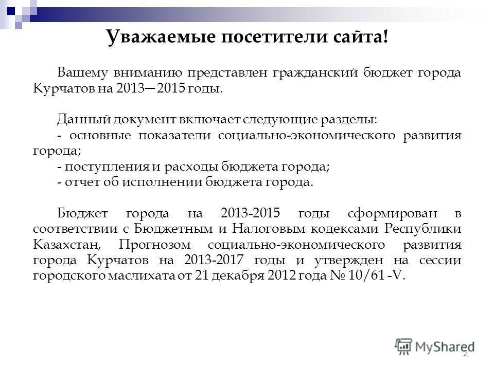 Вашему вниманию представлен гражданский бюджет города Курчатов на 2013 2015 годы. Данный документ включает следующие разделы: - основные показатели социально-экономического развития города; - поступления и расходы бюджета города; - отчет об исполнени