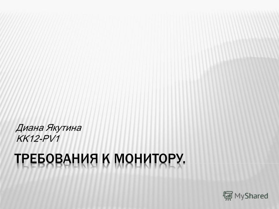 Диана Якутина KK12-PV1