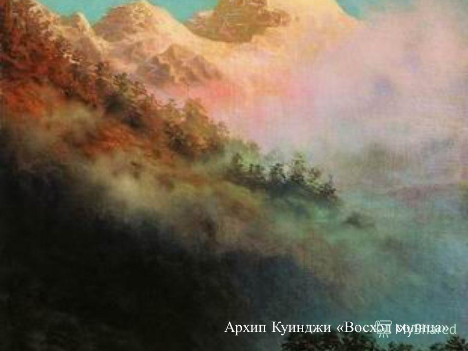 Архип Куинджи «Восход солнца»