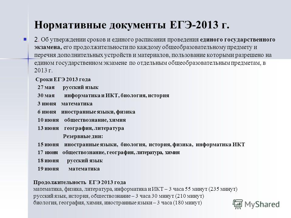Нормативные документы ЕГЭ-2013 г. 2. Об утверждении сроков и единого расписания проведения единого государственного экзамена, его продолжительности по каждому общеобразовательному предмету и перечня дополнительных устройств и материалов, пользование