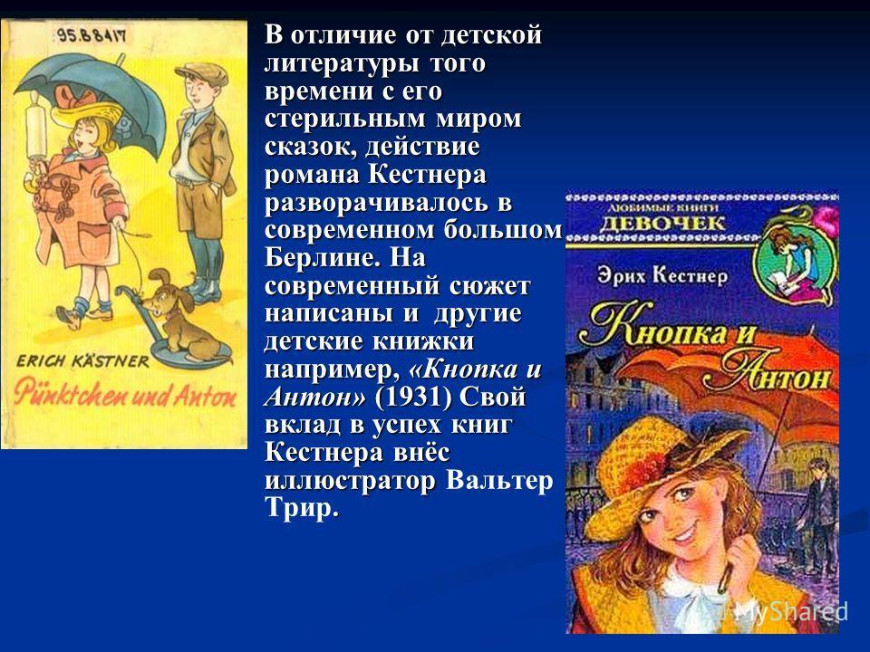 В отличие от детской литературы того времени с его стерильным миром сказок, действие романа Кестнера разворачивалось в современном большом Берлине. На современный сюжет написаны и другие детские книжки например, «Кнопка и Антон» (1931) Свой вклад в у