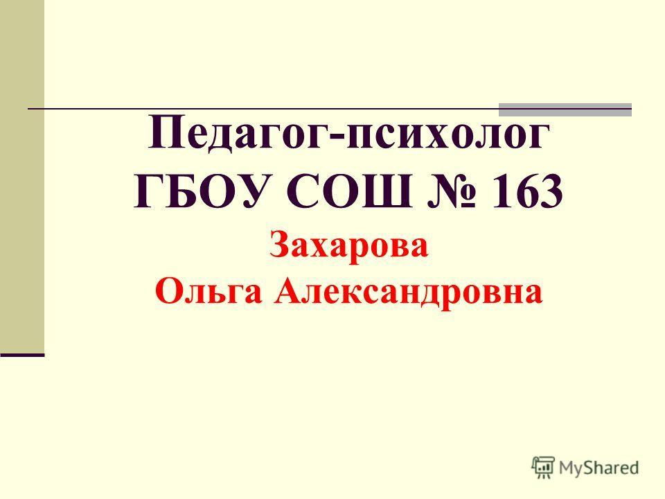 Педагог-психолог ГБОУ СОШ 163 Захарова Ольга Александровна