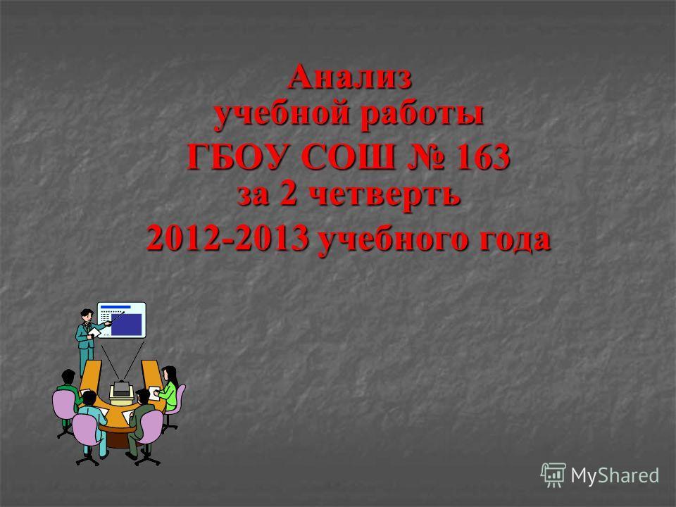 Анализ учебной работы ГБОУ СОШ 163 за 2 четверть 2012-2013 учебного года