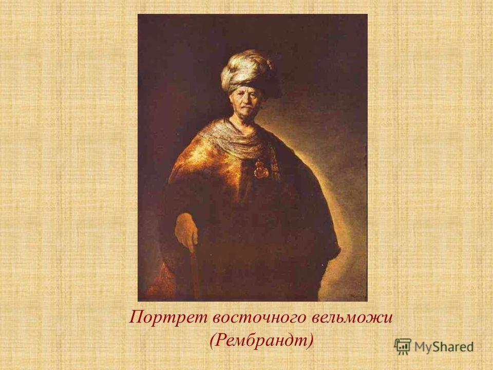 Портрет восточного вельможи (Рембрандт)