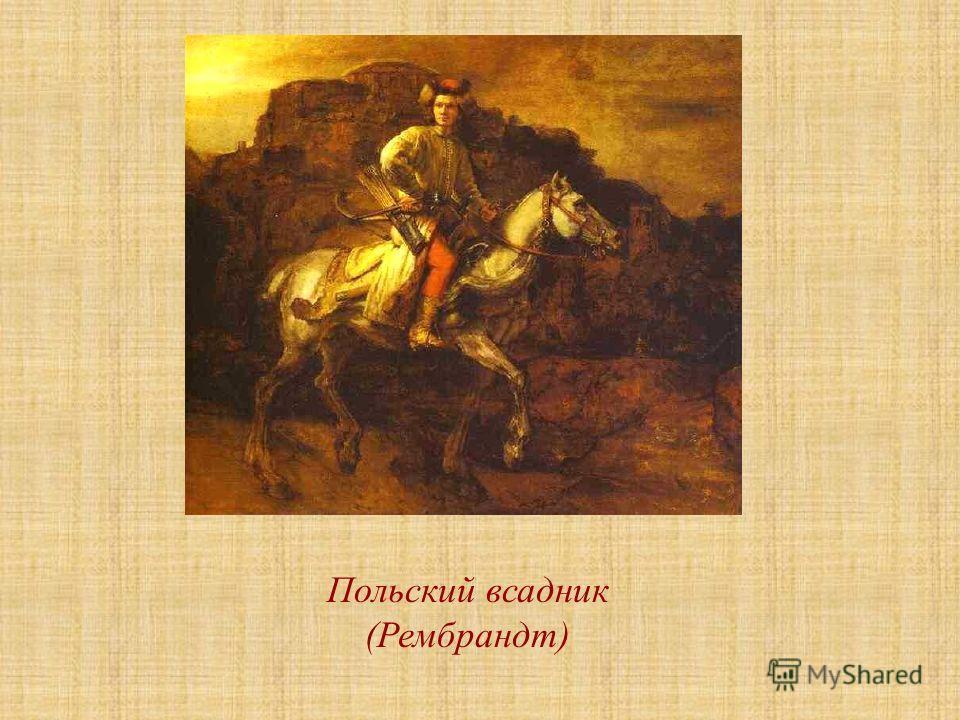 Польский всадник (Рембрандт)