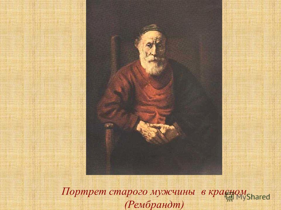 Портрет старого мужчины в красном (Рембрандт)