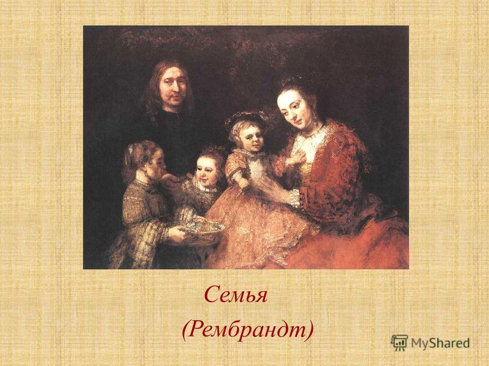 Семья (Рембрандт)