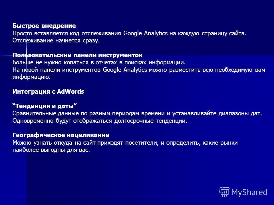 Быстрое внедрение Просто вставляется код отслеживания Google Analytics на каждую страницу сайта. Отслеживание начнется сразу. Пользовательские панели инструментов Больше не нужно копаться в отчетах в поисках информации. На новой панели инструментов G