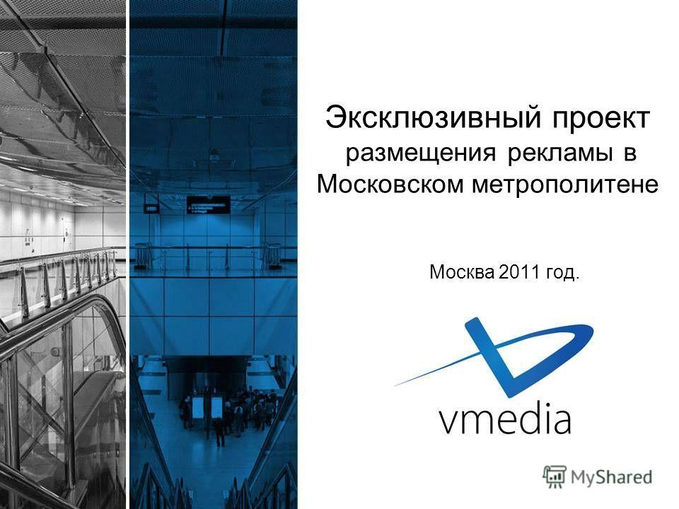 Эксклюзивный проект размещения рекламы в Московском метрополитене Москва 2011 год.