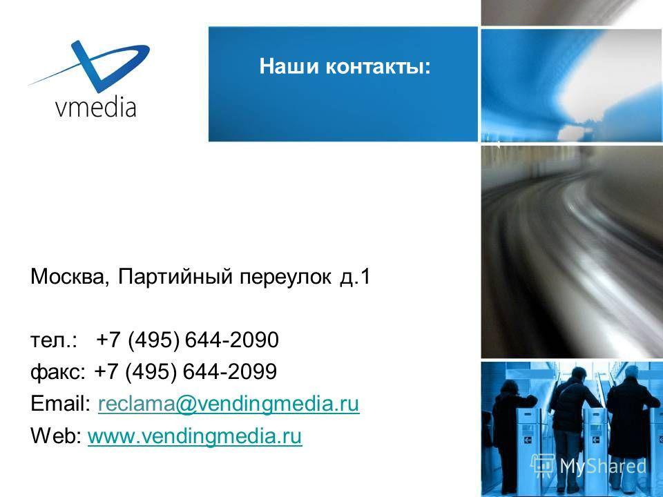 Наши контакты: Москва, Партийный переулок д.1 тел.: +7 (495) 644-2090 факс: +7 (495) 644-2099 Email: reclama@vendingmedia.ru@vendingmedia.ru Web: www.vendingmedia.ruwww.vendingmedia.ru