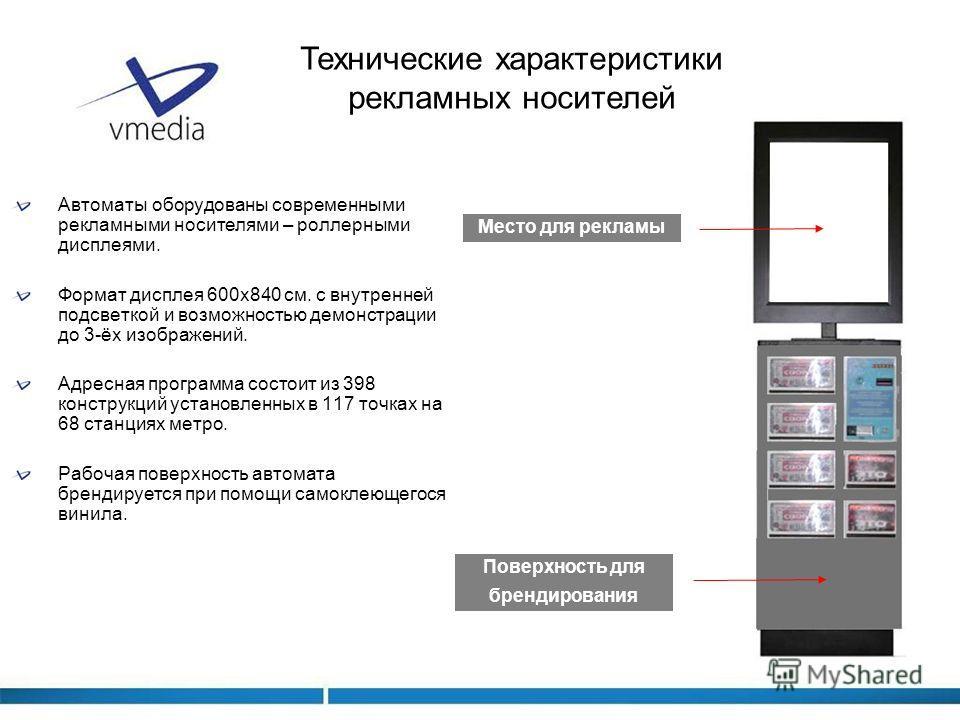 Автоматы оборудованы современными рекламными носителями – роллерными дисплеями. Формат дисплея 600х840 см. с внутренней подсветкой и возможностью демонстрации до 3-ёх изображений. Адресная программа состоит из 398 конструкций установленных в 117 точк
