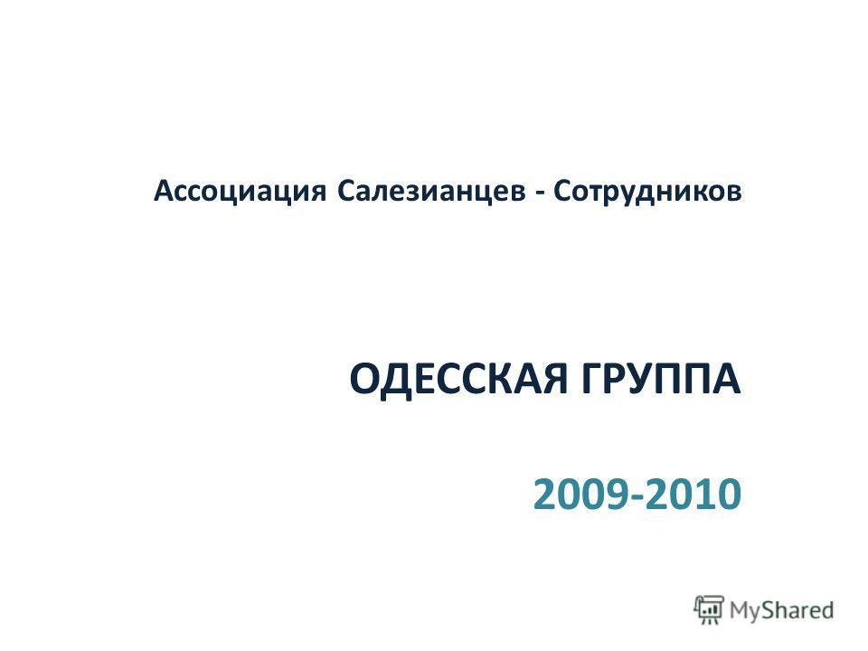 Ассоциация Салезианцев - Сотрудников ОДЕССКАЯ ГРУППА 2009-2010