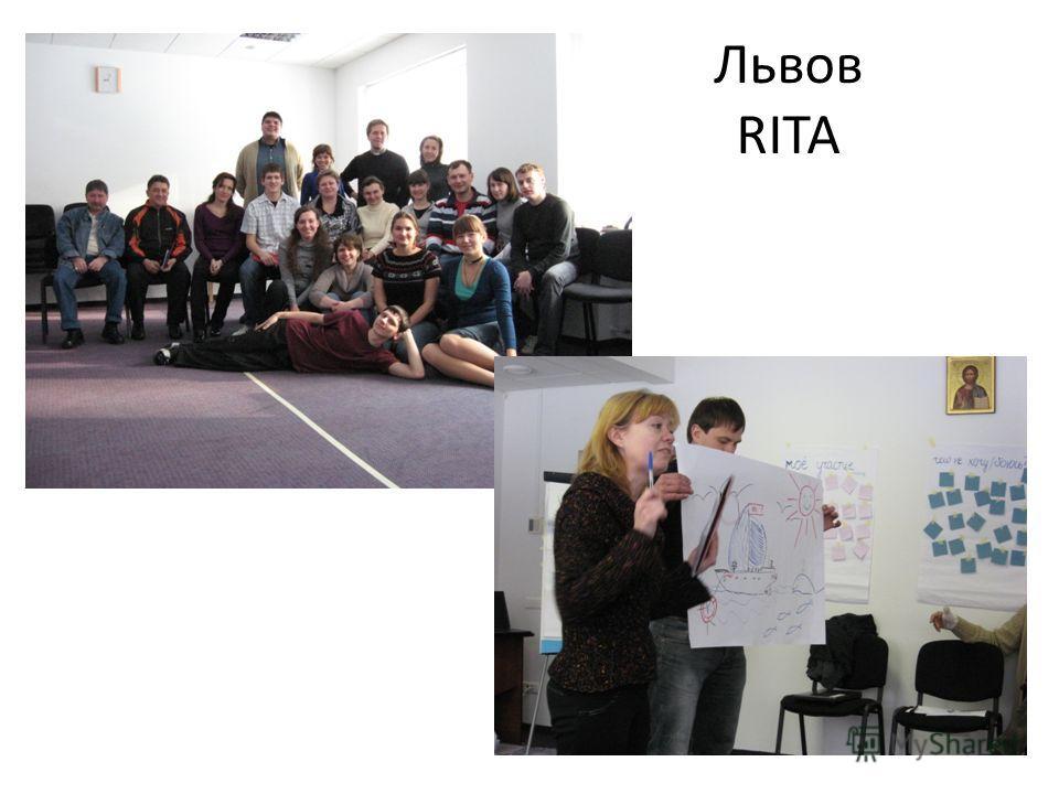 Львов RITA
