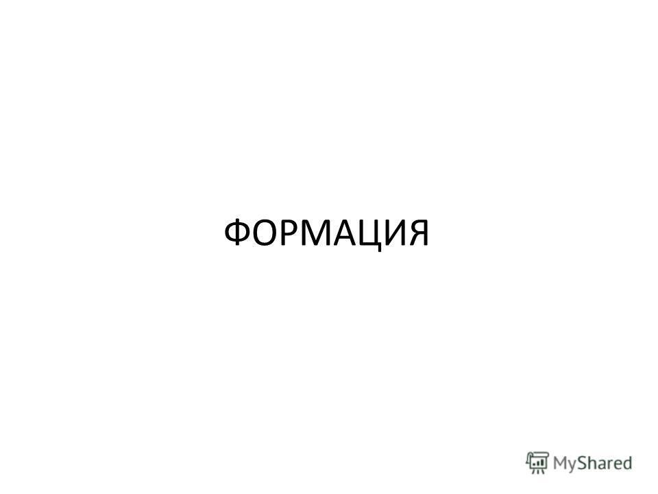 ФОРМАЦИЯ