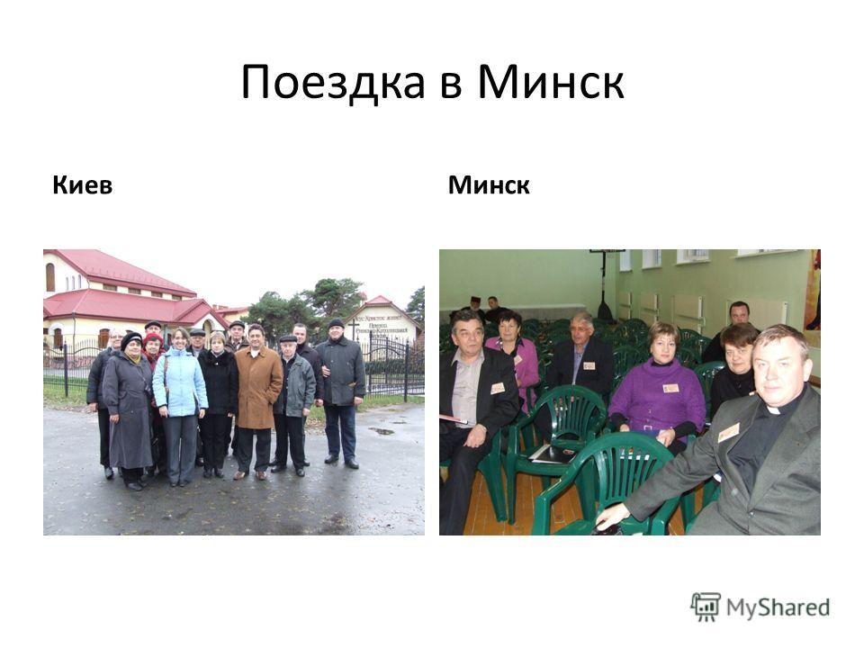 Поездка в Минск МинскКиев