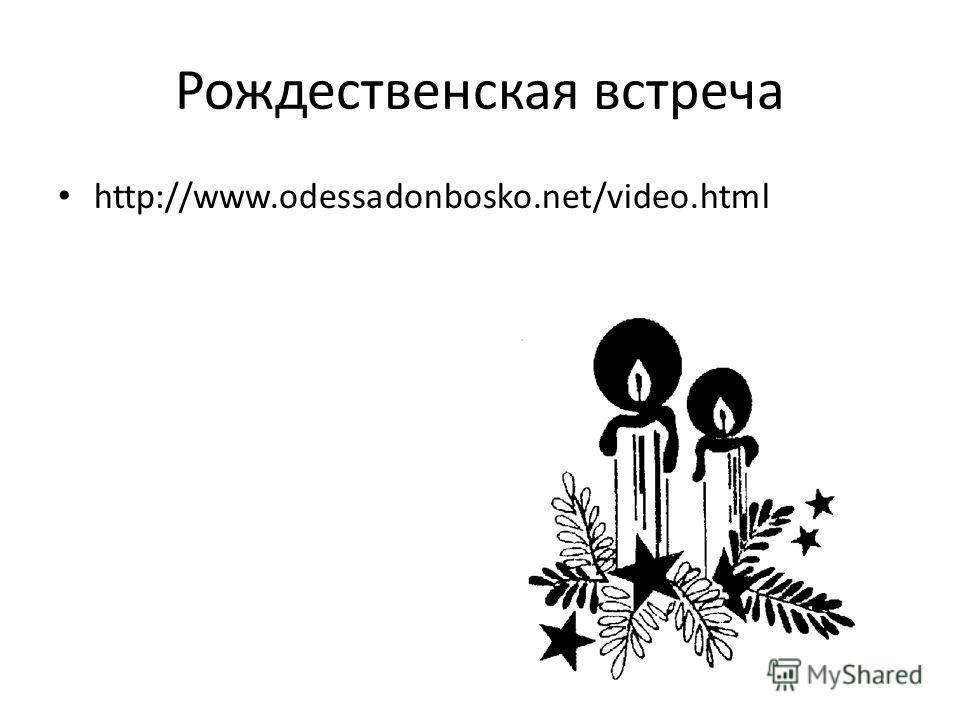 Рождественская встреча http://www.odessadonbosko.net/video.html