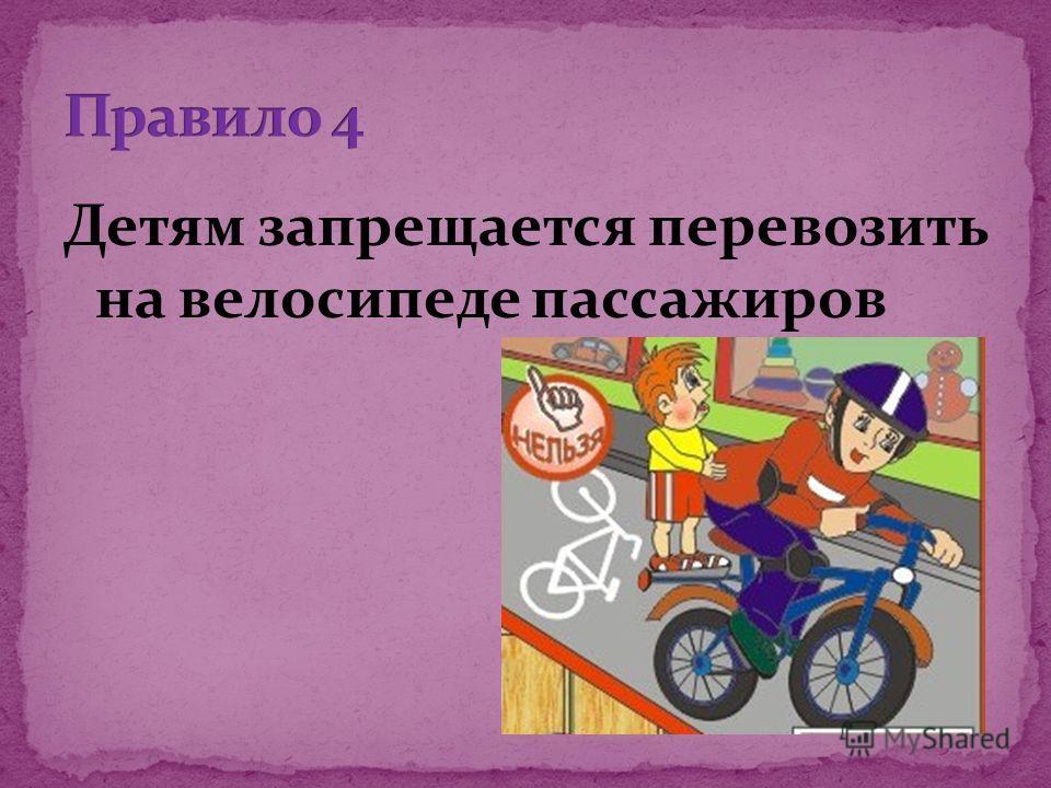 Детям запрещается перевозить на велосипеде пассажиров
