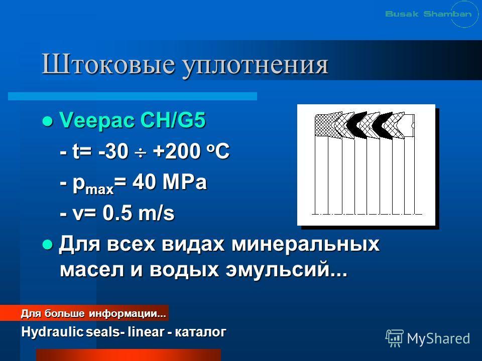 Veepac CH/G5 Veepac CH/G5 - t= -30 +200 o C - p max = 40 MРa - v= 0.5 m/s Для всех видах минеральных масел и водых эмульсий... Для всех видах минеральных масел и водых эмульсий... Для больше информации... Hydraulic seals- linear - каталог