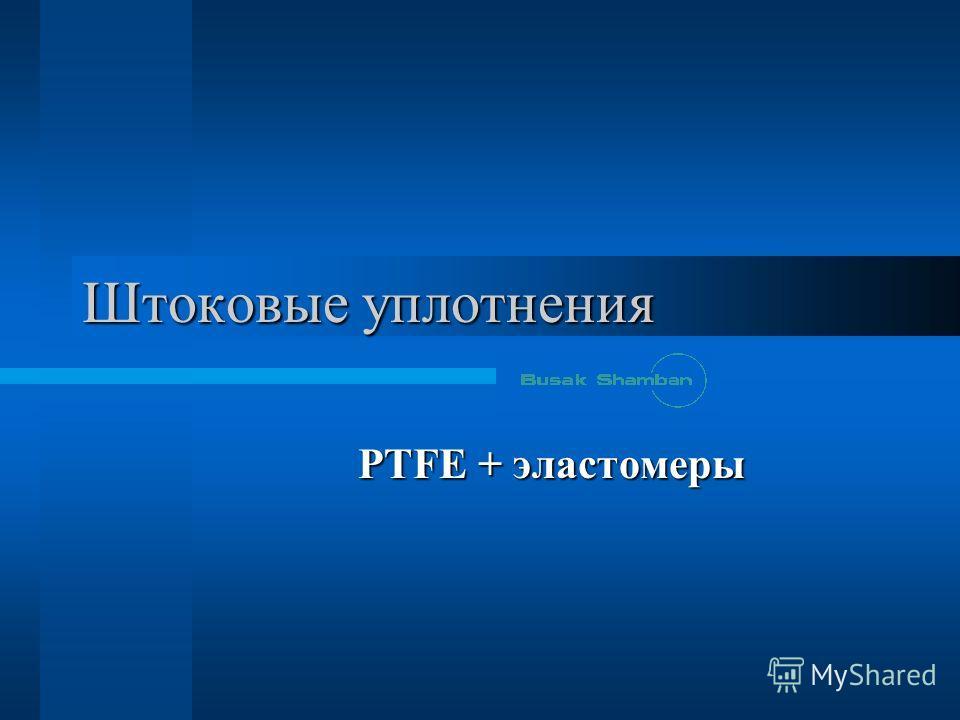 Штоковые уплотнения PTFE + эластомеры