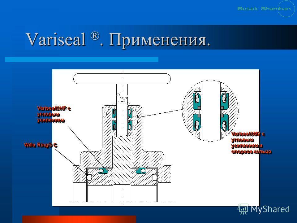 Variseal ®. Применения. Variseal®M2 с угловым усилением и опорное кольцо Wills Ring® C Variseal®HF с угловым усилением