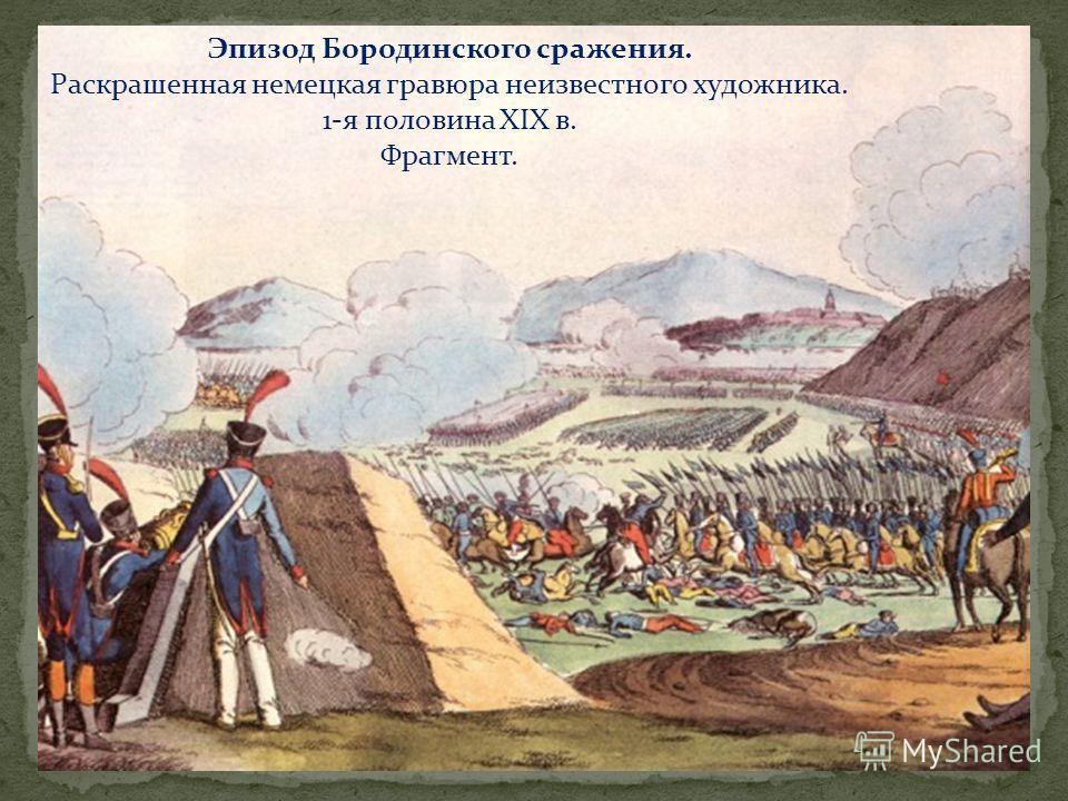 Эпизод Бородинского сражения. Раскрашенная немецкая гравюра неизвестного художника. 1-я половина XIX в. Фрагмент.