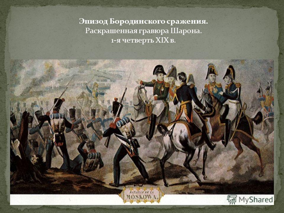 Эпизод Бородинского сражения. Раскрашенная гравюра Шарона. 1-я четверть XIX в.