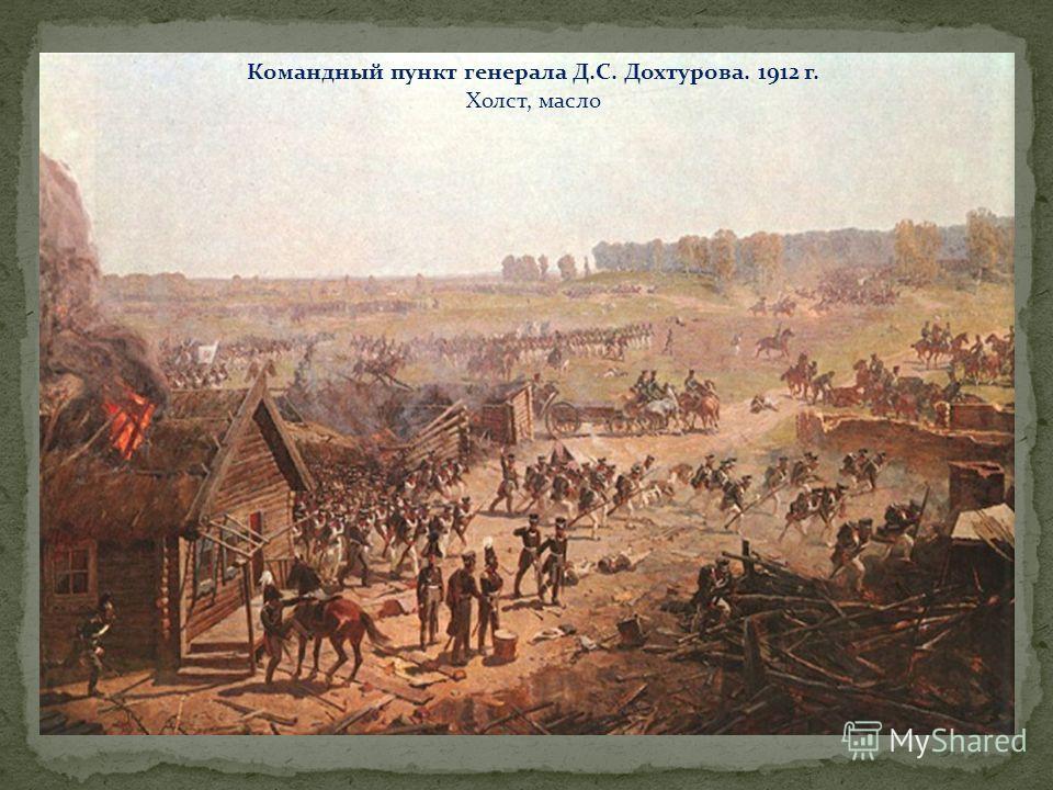 Командный пункт генерала Д.С. Дохтурова. 1912 г. Холст, масло