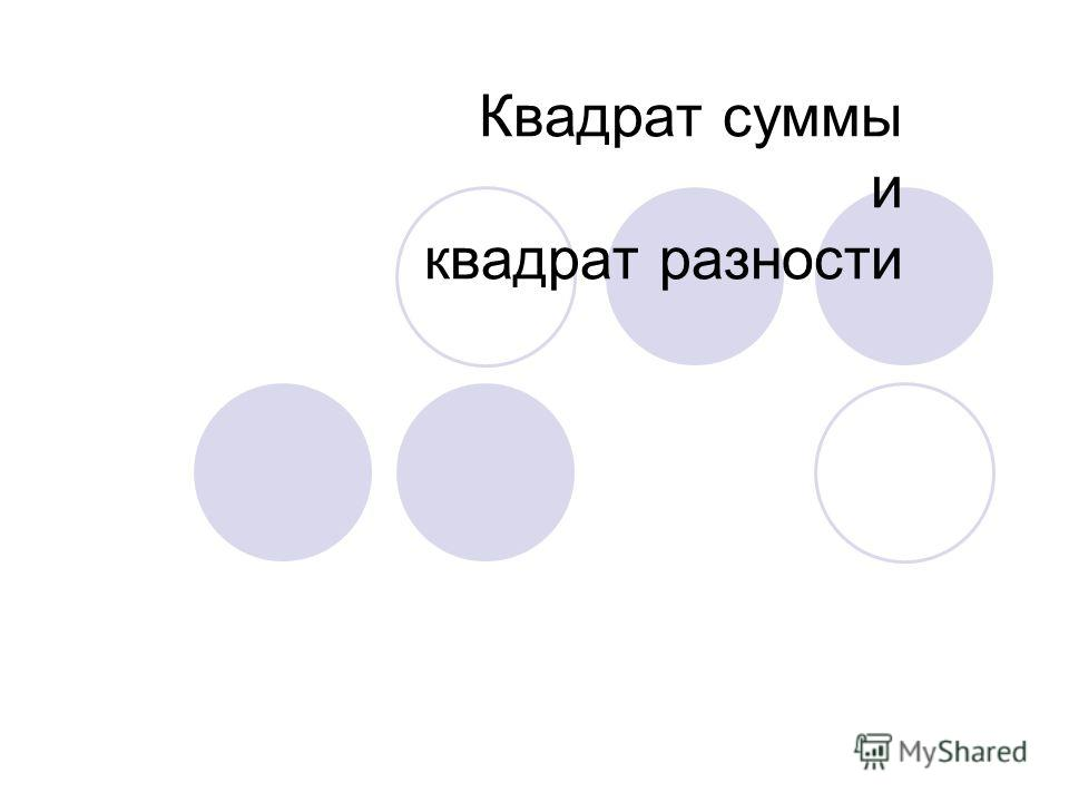 Квадрат суммы и квадрат разности