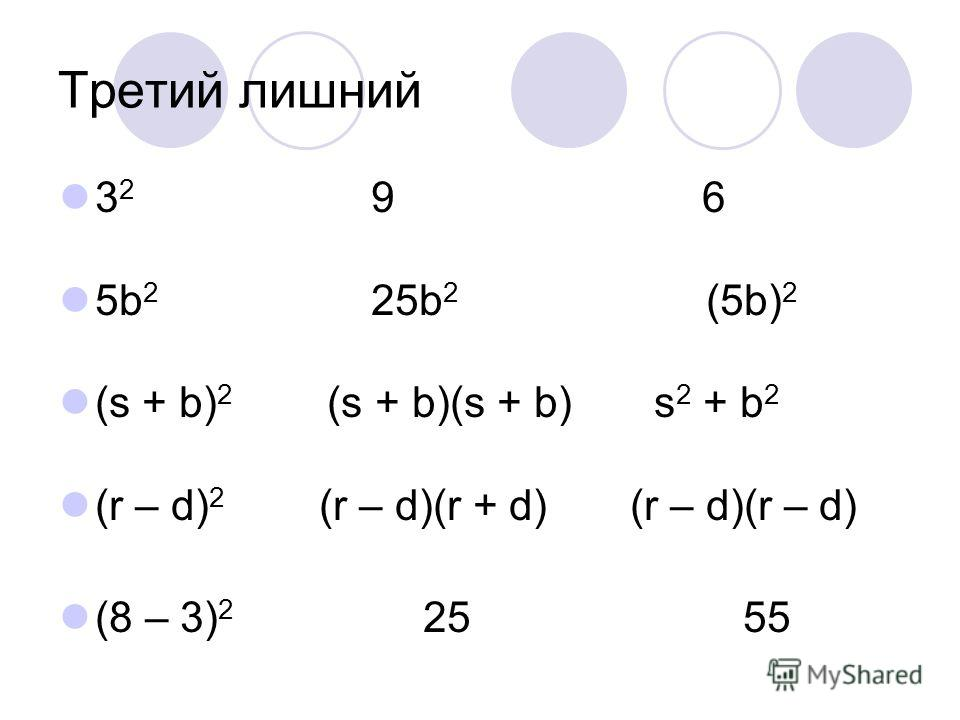Третий лишний 3 2 9 6 5b 2 25b 2 (5b) 2 (s + b) 2 (s + b)(s + b) s 2 + b 2 (r – d) 2 (r – d)(r + d) (r – d)(r – d) (8 – 3) 2 25 55