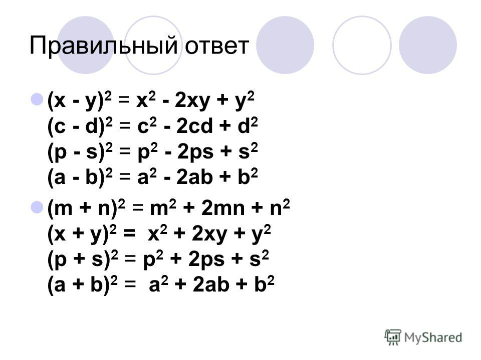 Правильный ответ (х - у) 2 = х 2 - 2ху + у 2 (c - d) 2 = c 2 - 2cd + d 2 (p - s) 2 = p 2 - 2ps + s 2 (a - b) 2 = a 2 - 2ab + b 2 (m + n) 2 = m 2 + 2mn + n 2 (x + y) 2 = x 2 + 2xy + y 2 (p + s) 2 = p 2 + 2ps + s 2 (a + b) 2 = a 2 + 2ab + b 2