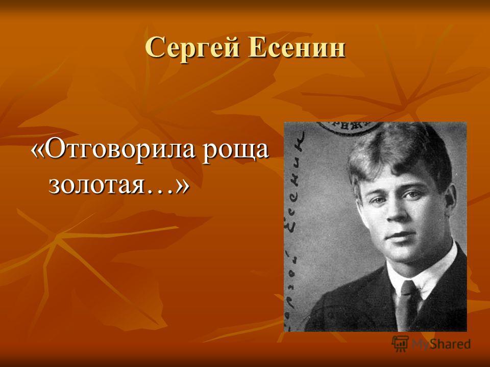 Сергей Есенин «Отговорила роща золотая…»
