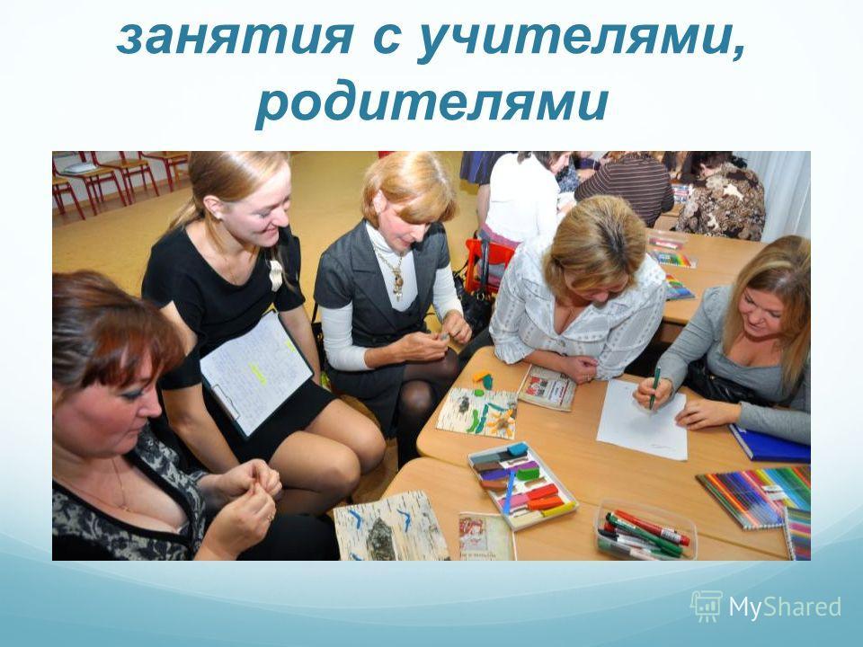 Групповые открытые занятия с учителями, родителями