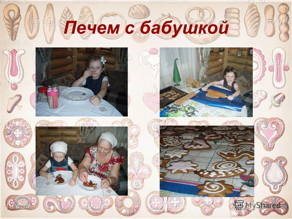 Печем с бабушкой
