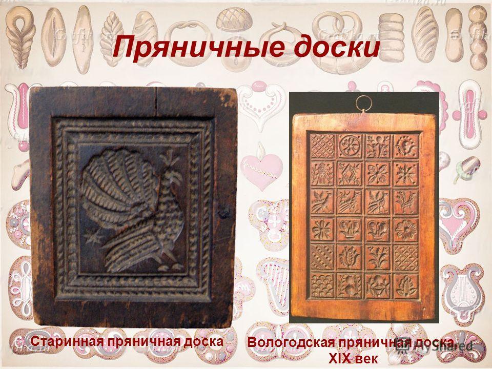 Пряничные доски Вологодская пряничная доска, XIX век Старинная пряничная доска