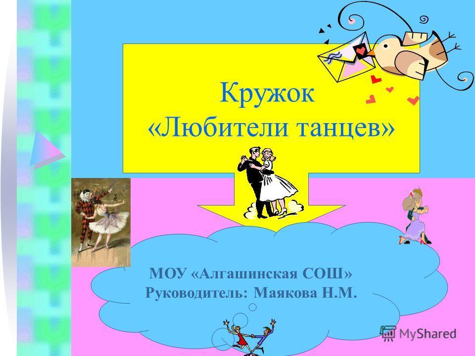 Кружок «Любители танцев» МОУ «Алгашинская СОШ» Руководитель: Маякова Н.М.
