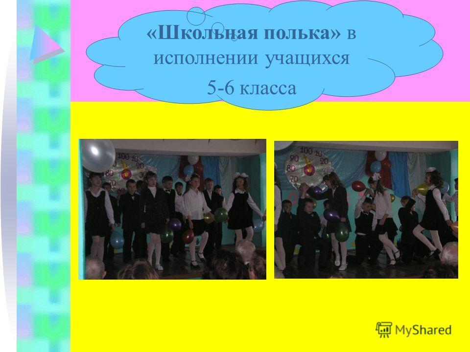 «Школьная полька» в исполнении учащихся 5-6 класса