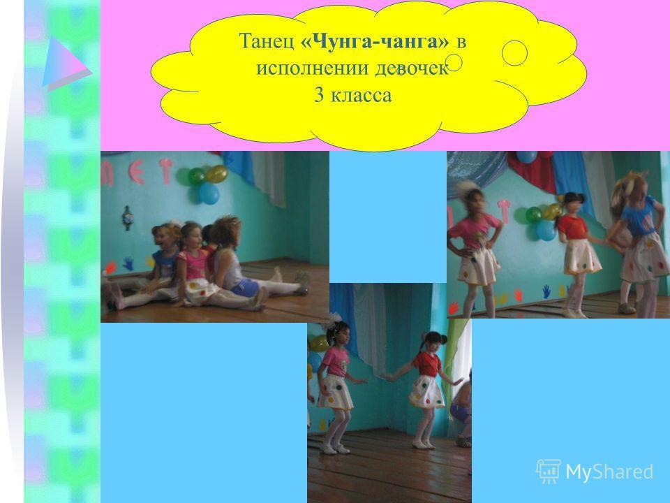 Чунга чанга скачать видео танец